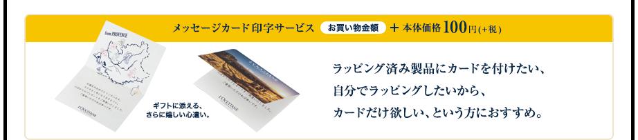 メッセージカード印字サービス お買い物金額 + 本体価格 100円(+税)