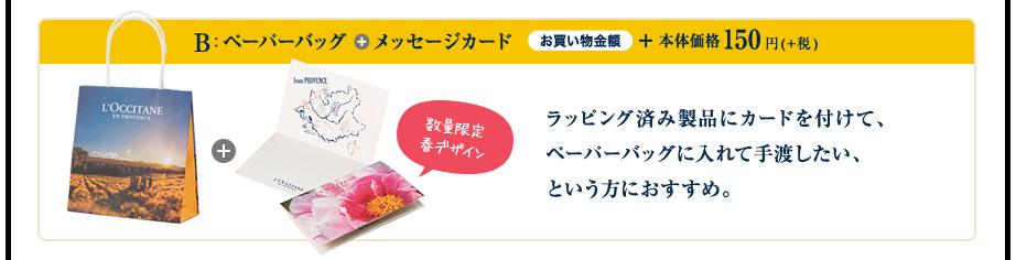 ペーパーバッグ+メッセージカード  お買い物金額 + 本体価格 150円(+税)