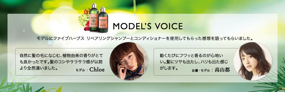 MODEL'S VOICE モデルにファイブハーブス リペアリングシャンプーとコンディショナーを使用してもらった感想を語ってもらいました。