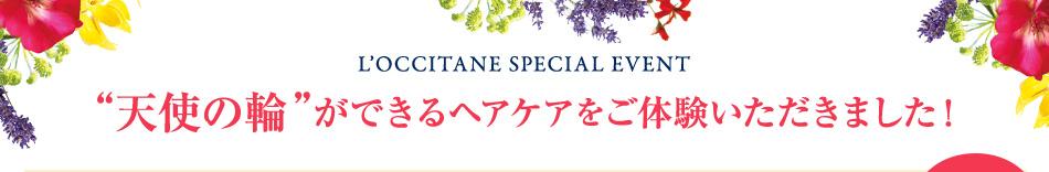 """l'occitane Special Event """"天使の輪""""ができるヘアケアをご体験いただきました!"""