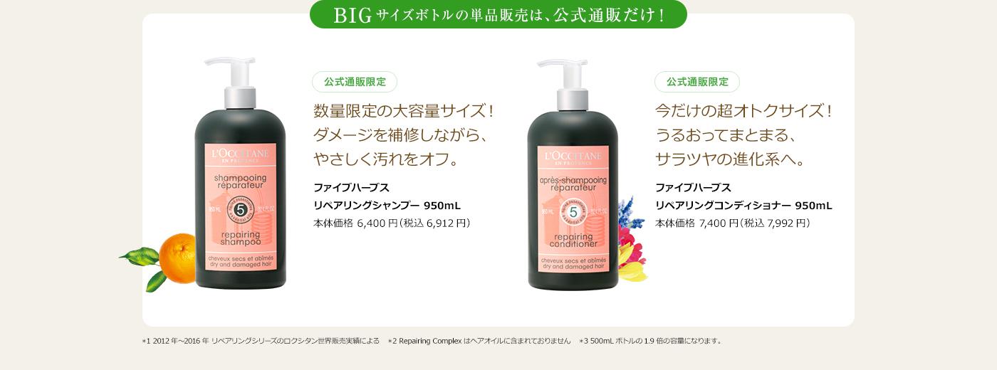 BIGサイズボトルの単品販売は、公式通販だけ!