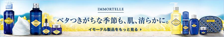 immortelle ベタつきがちな季節も、肌、清らかに。イモーテル製品をもっと見る
