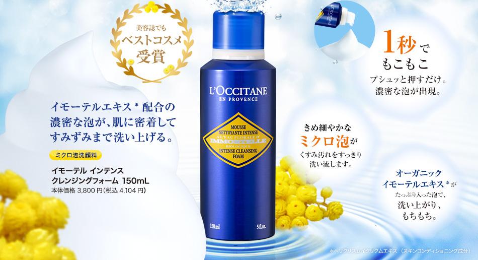 イモーテルエキス*配合の 濃密な泡が、肌に密着して すみずみまで洗い上げる。