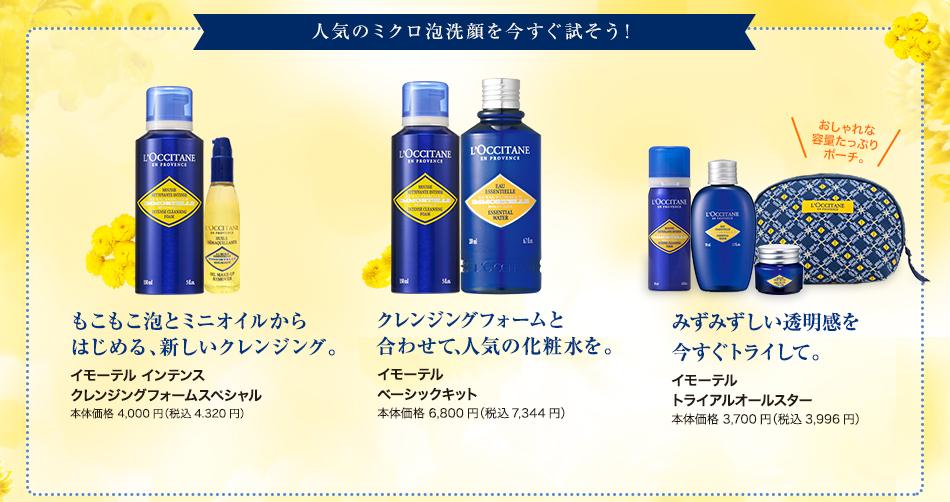 人気のミクロ泡洗顔を今すぐ試そう!