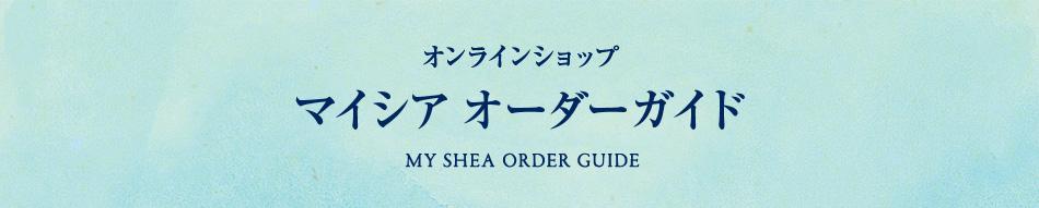 オンラインショップ マイシア オーダーガイド MY SHEA ORDER GUIDE