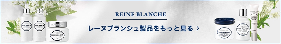 REINE BLANCHE レーヌブランシュ製品をもっと見る