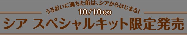 うるおいに満ちた肌は、シアからはじまる! 10/10 シア スペシャルキット限定発売