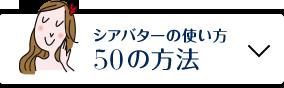 シアバターの使い方 50の方法