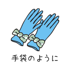 手袋のように