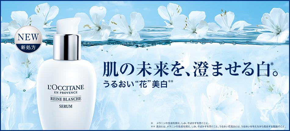 肌の未来を、澄ませる白。うるおい花美白