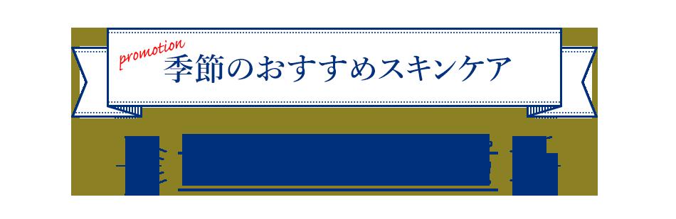 季節のおすすめスキンケア 肌の美しさを育てるイモーテルのスキンケアから新化粧水&泡洗顔が発売!