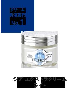 クリーム 乳液部門 No.01 シア エクストラクリームライト