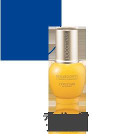 スペシャルケア部門 -アイケア- No.01 ディヴァインアイセラム